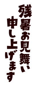 文字のイラスト(残暑お見舞い申し上げます)