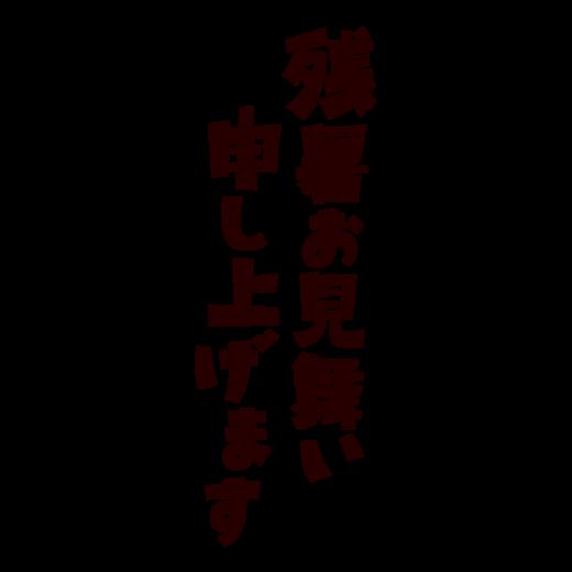 文字のイラスト2(残暑お見舞い申し上げます)(縦横・3カラー)