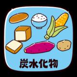 炭水化物を多く含む食品のイラスト
