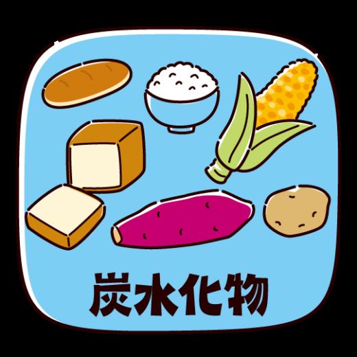 炭水化物を多く含む食品のイラスト(2カット)