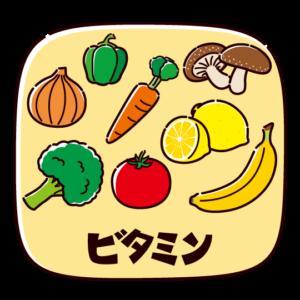 ビタミンを多く含む食品のイラスト