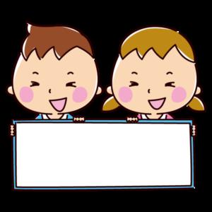 メッセージボードを持つ子供のイラスト