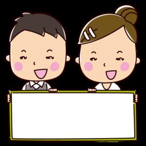 メッセージボードを持つ夫婦のイラスト