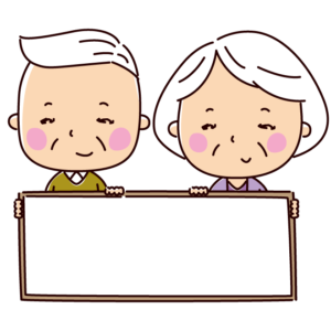 メッセージボードを持つ老夫婦のイラスト