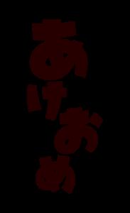 文字のイラスト(あけおめ)