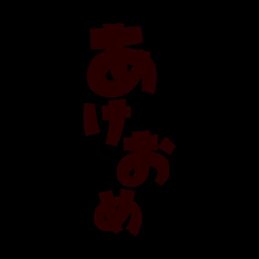 文字のイラスト2(あけおめ)(2カット×3カラー)