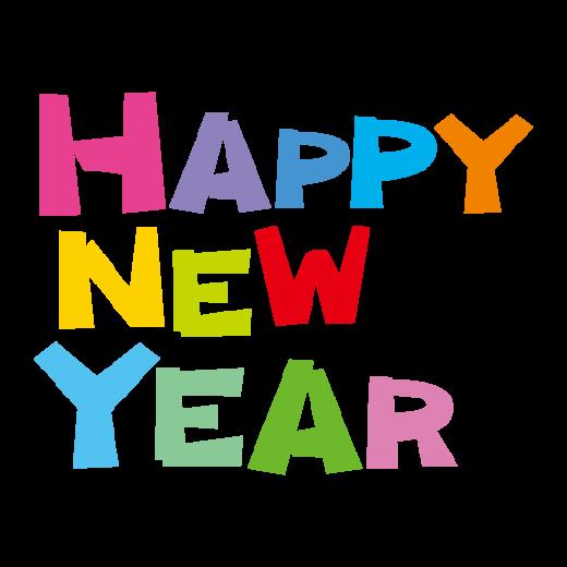 文字のイラスト(HAPPY NEW YEAR)(2カット×3カラー)