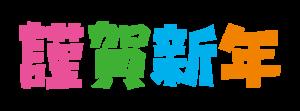 文字のイラスト(謹賀新年)