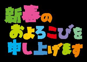 文字のイラスト(新春のおよろこびを申し上げます)