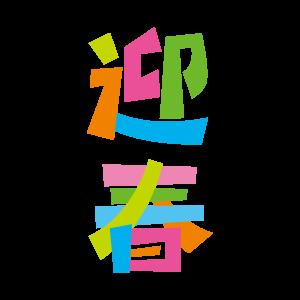 文字のイラスト(迎春)(4カラー)
