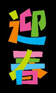 文字のイラスト(迎春)